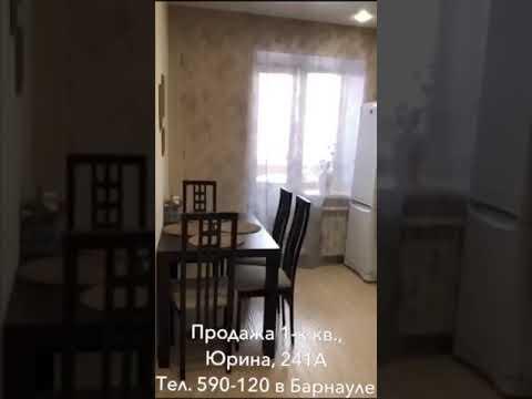 Продажа 1-к квартиры, ул. Юрина, 241А|Купить квартиру в Барнауле| Квартиры в Барнауле