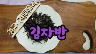 [청금전통음식연구소] 김자반