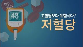 저혈당 [건강플러스]