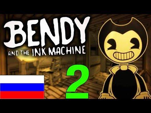 РУССКАЯ ВЕРСИЯ БЕНДИ ☘ Bendy And The Ink Machine ☘ ХОРРОР ЧАСТЬ № 2