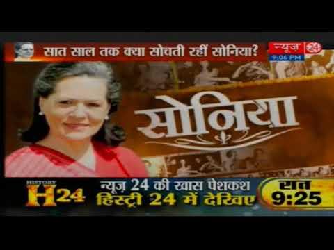 Sonia Gandhi की राजनीति की पूरी कहानी
