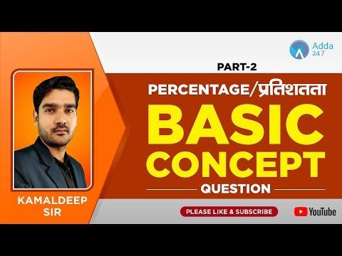 Percentage /प्रतिशतता | Basic Concept Question | Part-2 | Kamaldeep Sir