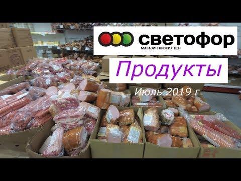 """🚦 """"СВЕТОФОР"""" 🚦 - ПРОДУКТЫ - Июль 2019 г"""