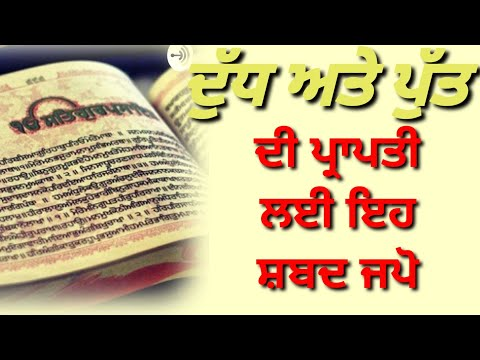 "Full Path Of ""Dukh Bhanjani Sahib"" Giani Tajinder Singh UK Wale from YouTube · Duration:  27 minutes 39 seconds"