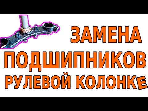 Замена подшипников в рулевой колонке (рейке). [ПОДРОБНО] Разбор рулевой мотоцикла. Kawasaki