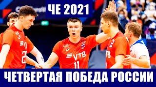 Волейбол ЧЕ 2021 Мужская сборная России в заключительном матче группового этапа победила Македонию