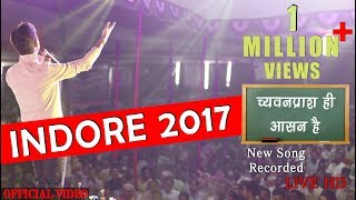Chyawanprash Hi Aasan Hai   च्यवनप्राश ही आसन है   Indore 2017   New Song Recorded LIVE HD