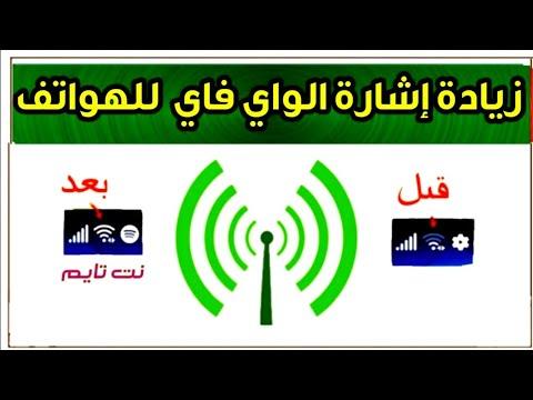 برنامج-صيني-لتقوية-اشارة-واي-فاي-wifi
