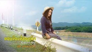 คอยน้องที่ช่องเม็ก - มนต์แคน แก่นคูน Cover by นก นามะนาว