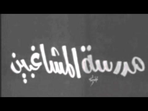 Madraset el Moshagebeen - مسرحية مدرسة المشاغبين
