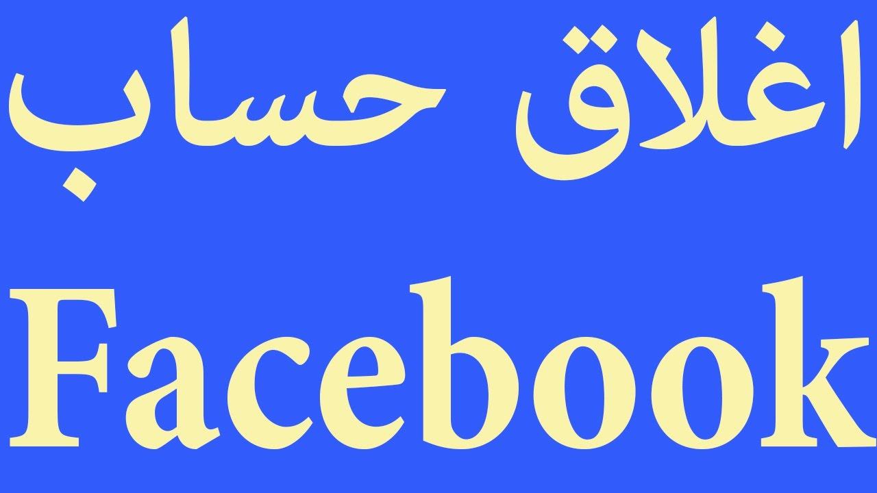 كيفية حذف حساب فيس بوك نهائيا 2017 تعطيل و الغاء فورا