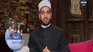 عبد الجليل: الرسول صام عاشوراء قبل الهجرة «فيديو»
