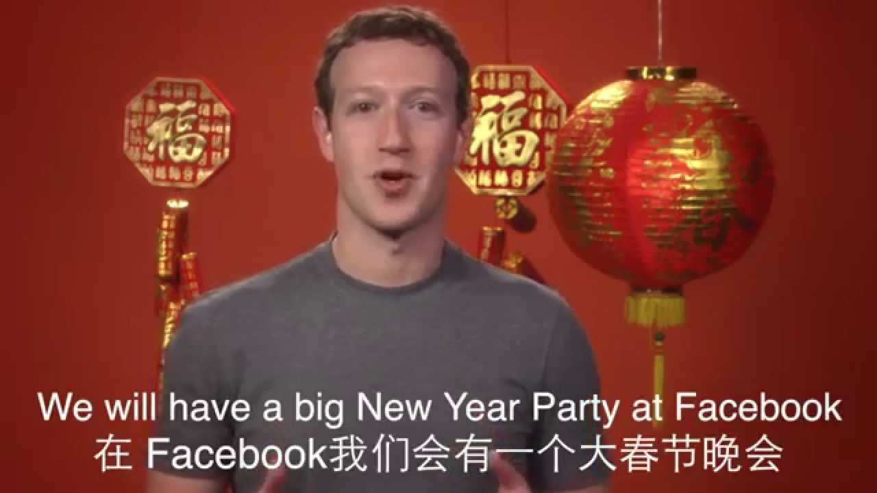 Mark zuckerberg wishes you happy chinese new year translated english mark zuckerberg wishes you happy chinese new year translated english subtitles youtube kristyandbryce Image collections