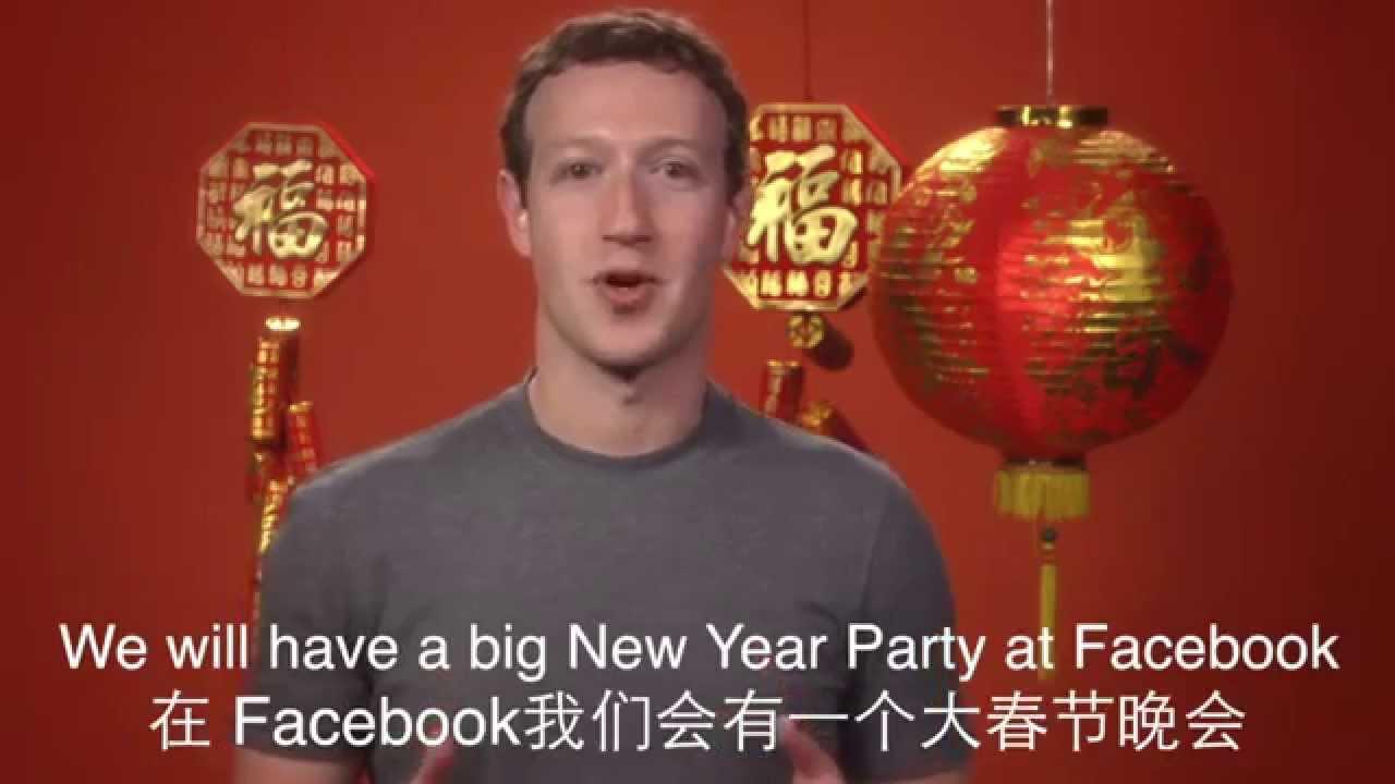 Mark zuckerberg wishes you happy chinese new year translated english mark zuckerberg wishes you happy chinese new year translated english subtitles youtube m4hsunfo