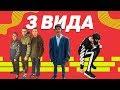 3 ВИДА МОДНИКОВ В ПТУ КОЛЛЕДЖЕ mp3