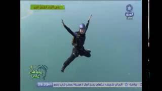 ندى البيومي: أتمنى القفز من فوق الأهرامات.. فيديو