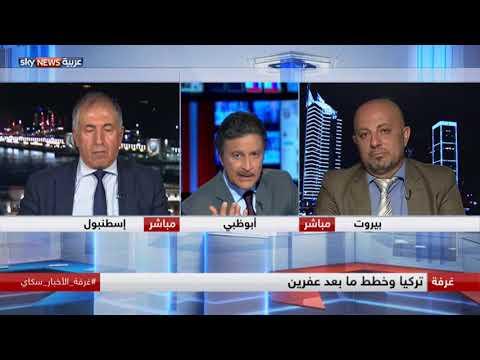 تركيا وخطط ما بعد عفرين  - نشر قبل 27 دقيقة