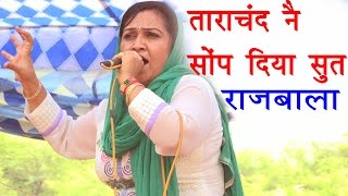 Latest haryanvi ragni 2016 | tarachand ne sonp diya | rajbala new ragni | studio star music