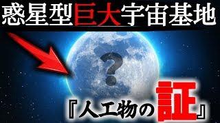 【衝撃】月は宇宙人が製造した宇宙船である!グーグルムーンや月面調査で発見される人工物★u