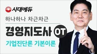 시대에듀 경영지도사 기업진단론 기본이론 OT (김성만T)