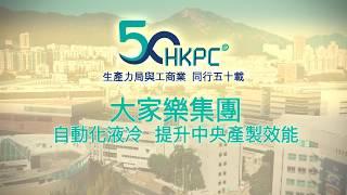 生產力局 x 大家樂集團 - 自動化液冷 提高中央產製效能