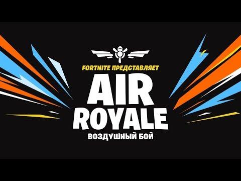 Fortnite представляет «Воздушный бой»