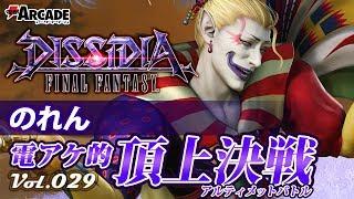 【ディシディアFF:ケフカ】電アケ的頂上決戦Vol.029/のれん