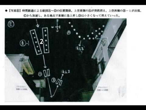 910+735 UFO目撃例山田Hさん小川Yさんからの報告UFO Reports, witnessed by Yamada & Ogawa, Japan
