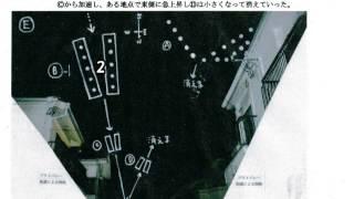 910+735 UFO目撃例(山田Hさん、小川Yさんからの報告)UFO Reports, witnessed by Yamada & Ogawa, Japan