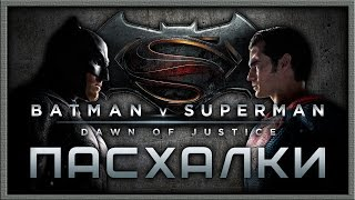 Пасхалки в Бэтмен против Супермена / Batman v Superman: Dawn of Justice [Easter Eggs]
