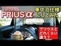 【プリウスとどれくらい変わる!?】プリウスアルファを車中泊仕様にしてみた。
