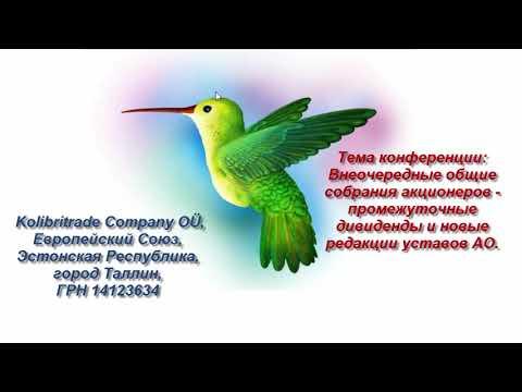 Промежуточные дивиденды и новые редакции Уставов АО