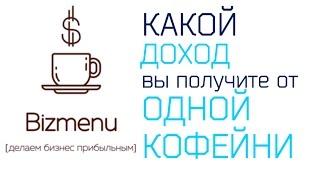 Сколько можно заработать -  открыв свою кофейню? (How much can you earn - opened his coffee shop?)