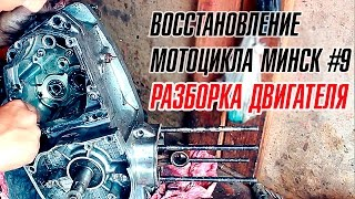 Disassembly of the engine. Worse than I thought | RESTORATION OF MOTORCYCLE MINSK # 9