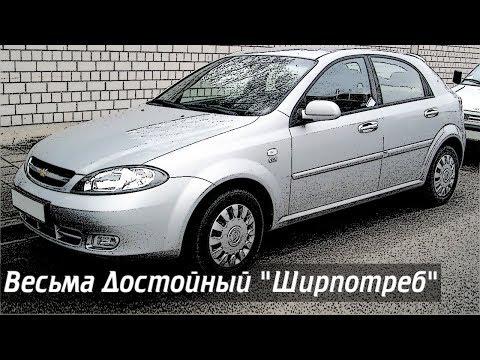 Стоит ли Покупать Шевроле Лачетти (2004-2012) на Вторичке?