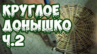 Плетение круглого донышка ч.2 братья Коваленко