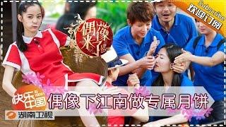 《偶像来了》第8期20150926: 偶像下江南做专属月饼 Up Idol: Idols Make Personalized Mooncakes【湖南卫视官方版1080p】 thumbnail