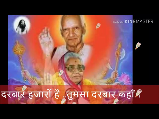 दरबार हजारों है..तुमसा दरबार कहाँ ?। guru vandana | pragya geet