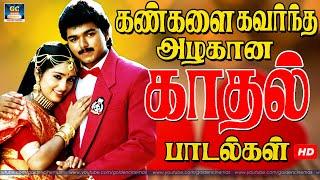 90s Love Superhit Songs | Tamil Songs