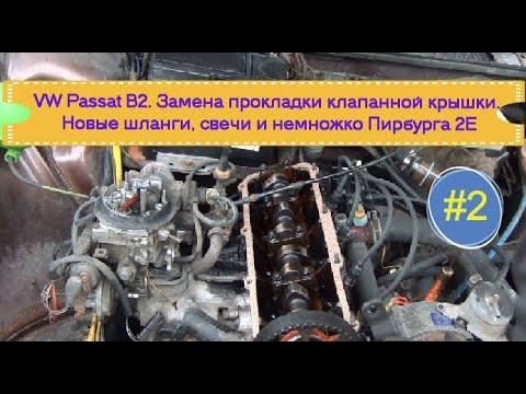 #2. VW Passat B2. Замена прокладки клапанной крышки. Новые шланги, свечи и немножко Пирбурга 2Е