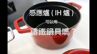 【阿渥來測試】感應爐(IH爐)到底可不可以用鑄鐵鍋?
