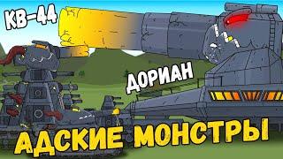 Адский Дориан и КВ-44. Возрождение Демонических стальных монстров - Мультики про танки