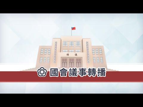 國會頻道1 | 國會頻道-立法院議事轉播
