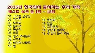 2015년 한국인이 좋아하는 우리 가곡 베스트 40곡 중 1위 ~ 15위