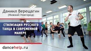 №337 Стилизация русского танца в современной манере. Даниил Верещагин, Нижний Новгород