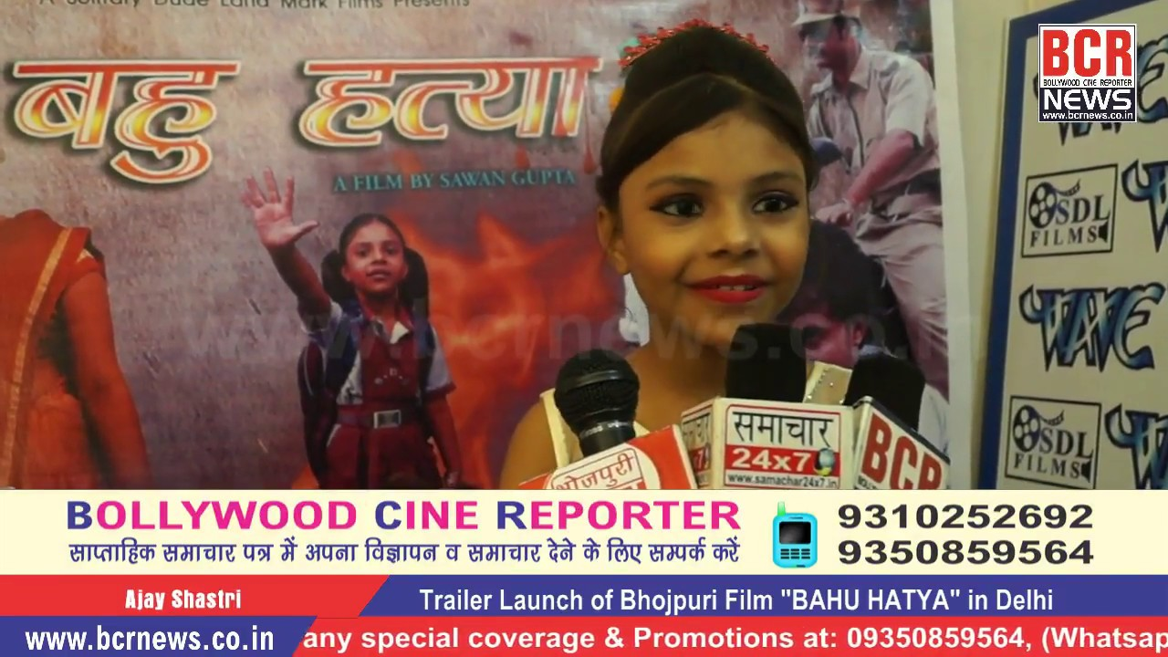Bahu Hatya - Film Trailer Launched with entire Star Cast Interview in Delhi on BCR News