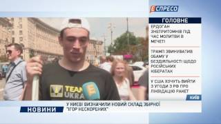 У Києві визначили новий склад збірної 'Ігор Нескорених'