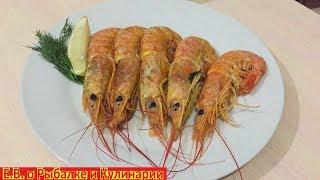 Как сварить лангустинов или любые другие креветки чтоб они были сочные и вкусные Отварные лангустины