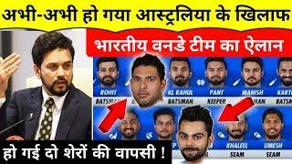 हो गया ऑस्ट्रेलिया के खिलाफ भारतीय वनडे टीम का ऐलान , दो खूंखार शामिल |