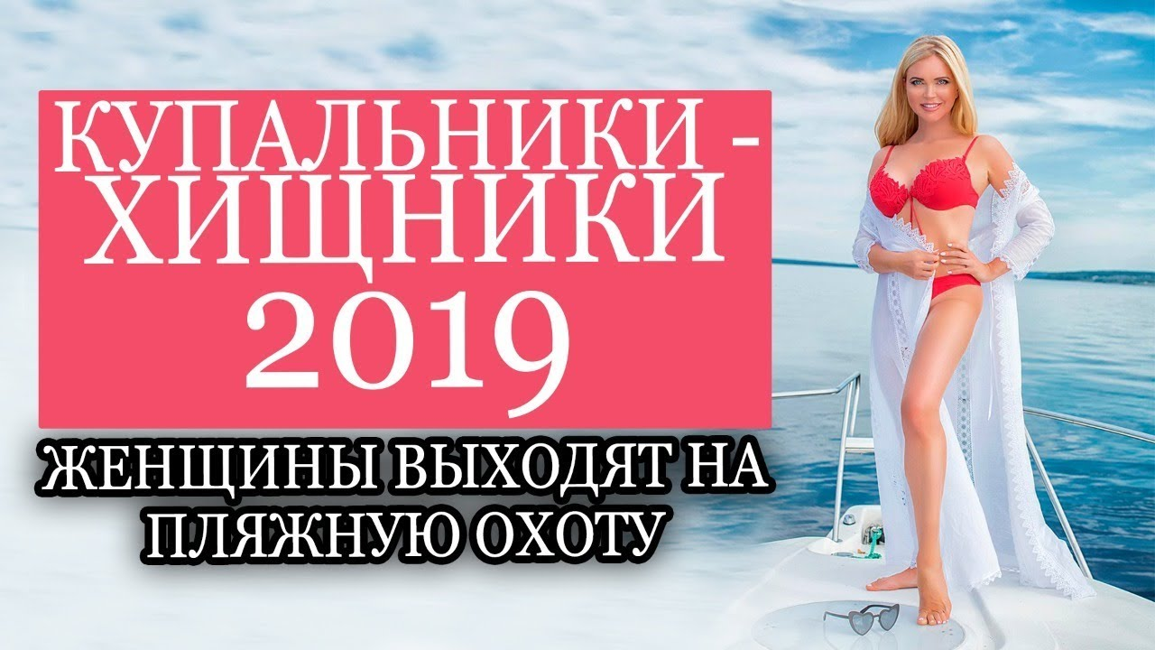 Купальник Итальянский. Пляжная Мода | Самые Модные Купальники 2019-2020 | Новые Модели Итальянских Купальников